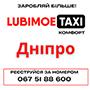 Таксі Любиме Дніпро Комфорт