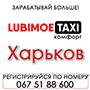 """Таксі """"Любиме"""" Комфорт (Харків)"""