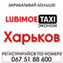 """Таксі """"Любиме"""" Економ (Харків)"""