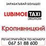 Таксі Любиме Економ Кропивницький