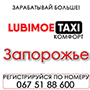 Таксі Любиме Комфорт Запоріжжя