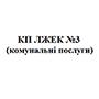 КП ЛИСИЧАНСЬКА ЖЕК №3 (комунальні послуги)