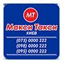"""Таксі """"Максі"""" (Київ)"""