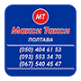 "Таксi ""Максi"" (Полтава)"