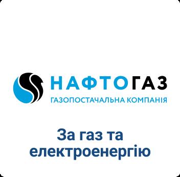 Нафтогаз України ГК