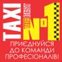 Таксі №1 (Київ)
