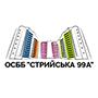 ОСББ СТРИЙСЬКА 99А