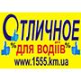 """Таксі """"Отличное"""" (Київ) - оплата через інтернет"""