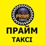 Таксі Прайм (Черкаси)