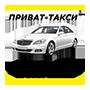 """Такси """"Приват"""" (Бердянск) - оплата через интернет"""