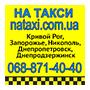 """Таксі """"Приват"""" (Кривий Ріг) - оплата через інтернет"""