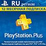 Playstation Plus 12 місяців (RU регіон) - оплата через інтернет