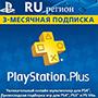 Playstation Plus 3 місяці (RU регіон) - оплата через інтернет