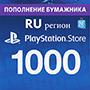 Playstation Store 1000 RU - оплата через интернет