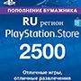 Playstation Store 2500 RU - оплата через интернет