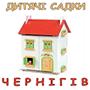 Детские сады Чернигова - оплата через интернет