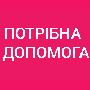 Фонд Сервіре - Допомога Хоспісу - оплата через інтернет