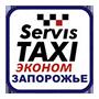 Сервіс Таксі Економ (Запоріжжя) - оплата через інтернет