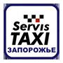 """Таксі """"Сервіс таксі"""" (Запоріжжя)"""