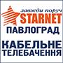 СтарНет (StarNet) кабельное ТВ - оплата через интернет