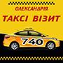 Таксі Візит