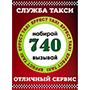 Таксі Ефект 740 (Кам'янське)