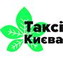 Таксі Києва