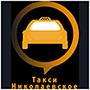Таксі Миколаївське