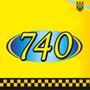 "Taxi ""740"" (Ivano-Frankivsk)"
