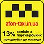 Афон Такси - оплата через интернет
