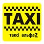 """Такси """"Альфа 2"""" (Черкассы) - оплата через интернет"""