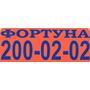 """Таксі """"Фортуна"""" (Київ)"""