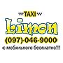 Такси Лимон (Одесса) - оплата через интернет