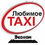 Таксі Любиме Економ (Кам'янське) - оплата через інтернет