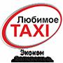 Такси Любимое Эконом (Запорожье) - оплата через интернет