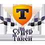 Супер таксі (Київ) - оплата через інтернет