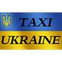 """Таксі """"Україна"""""""