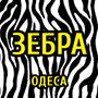 Таксі Зебра (Одеса)