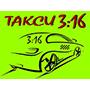 "Такси ""3:16"" (Киев) - оплата через интернет"