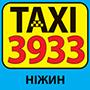 Такси 3933 (Нежин) - оплата через интернет