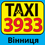 Таксі 3933 (Вінниця)