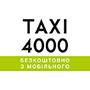 Таксі 4000 (Запоріжжя)