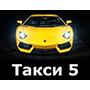 """Таксі """"П`ять"""" (Київ) - оплата через інтернет"""