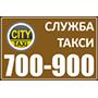 """Таксі """"700-900"""" (Хмельницький)"""