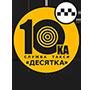 Такси Десятка Эконом (Белая Цековь) - оплата через интернет