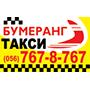 """Таксі """"Бумеранг"""" (Дніпропетровськ) - оплата через інтернет"""