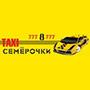 """Таксі """"Семёрочки"""" (Одеса)"""