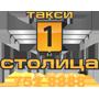 """Такси """"Первая Столица """" (Харьков)"""