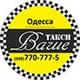 """Таксі """"Ваше таксі"""" (Одеса)"""
