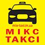 Такси Mix (Киев)